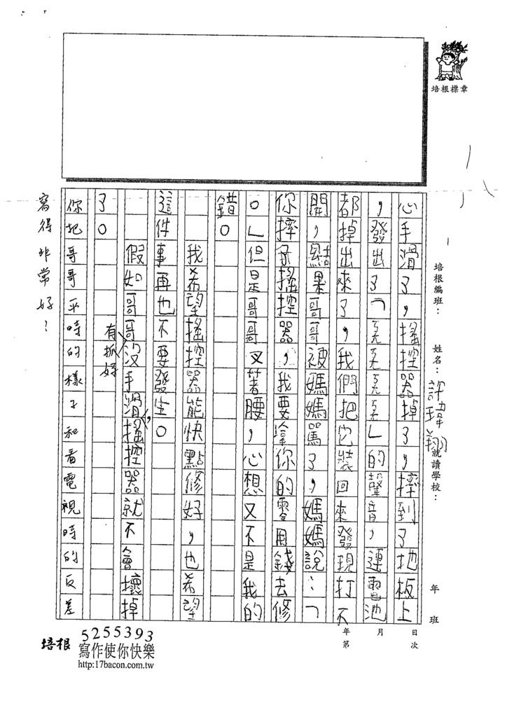 109W4104許瑋翔 (2).tif
