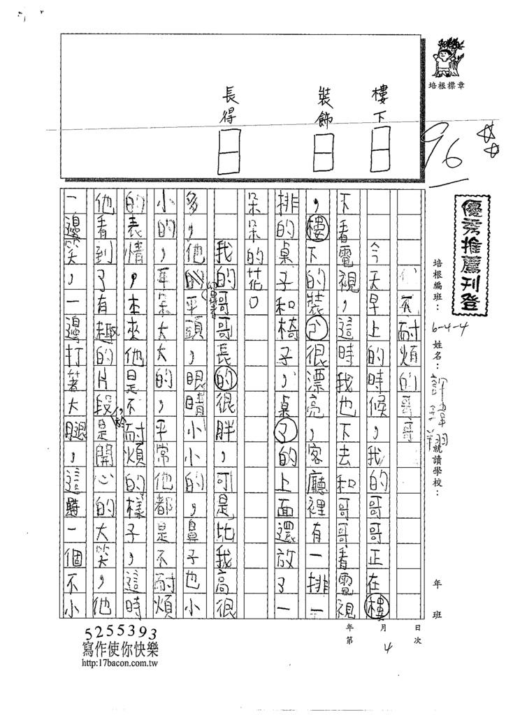 109W4104許瑋翔 (1).tif