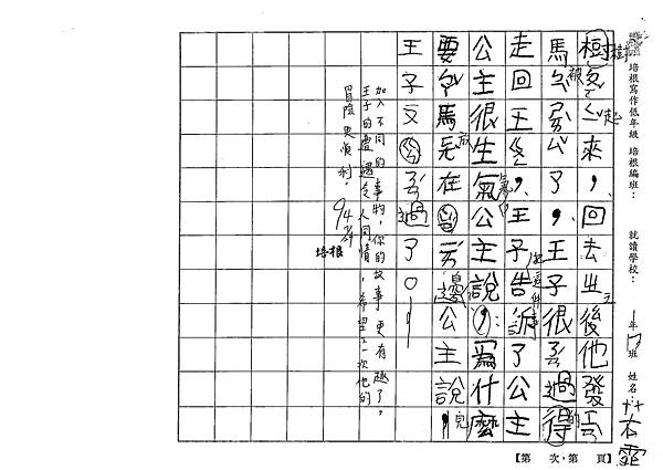 109PW06朱若霏 (2).tif