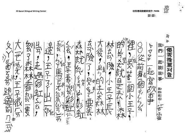 109PW06朱若霏 (1).tif