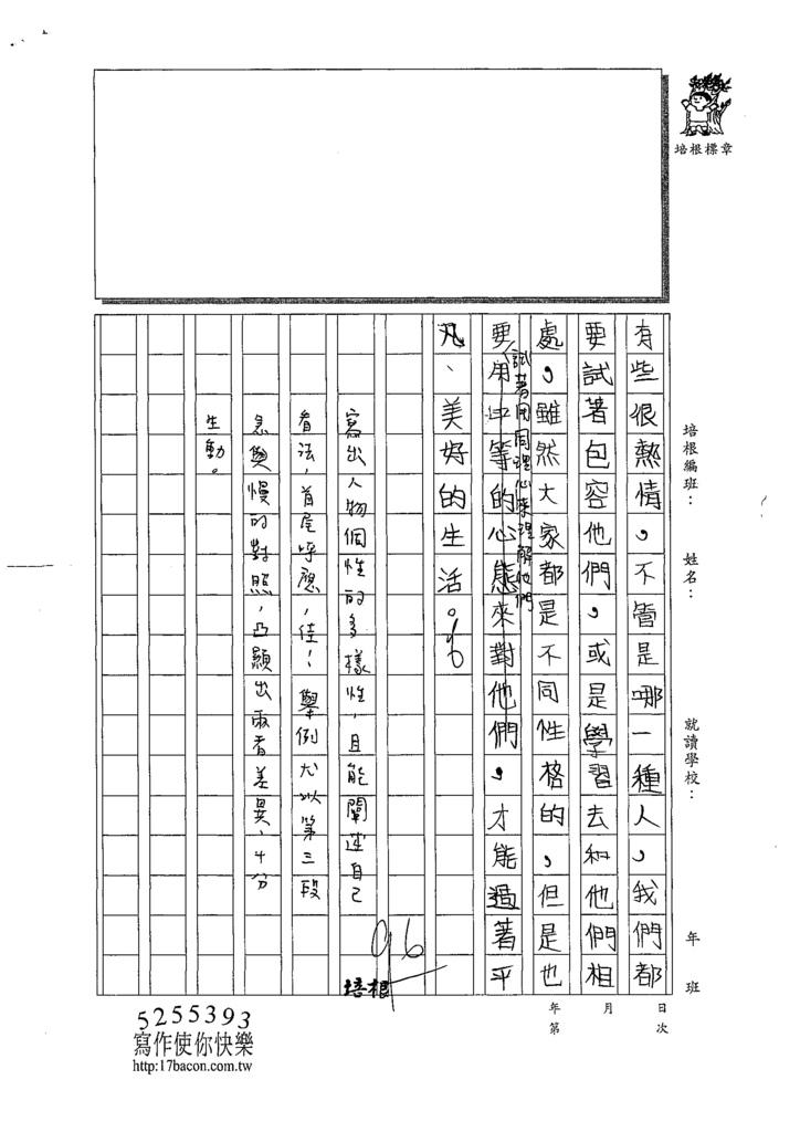 109TSW105王喬筠 (4).tif