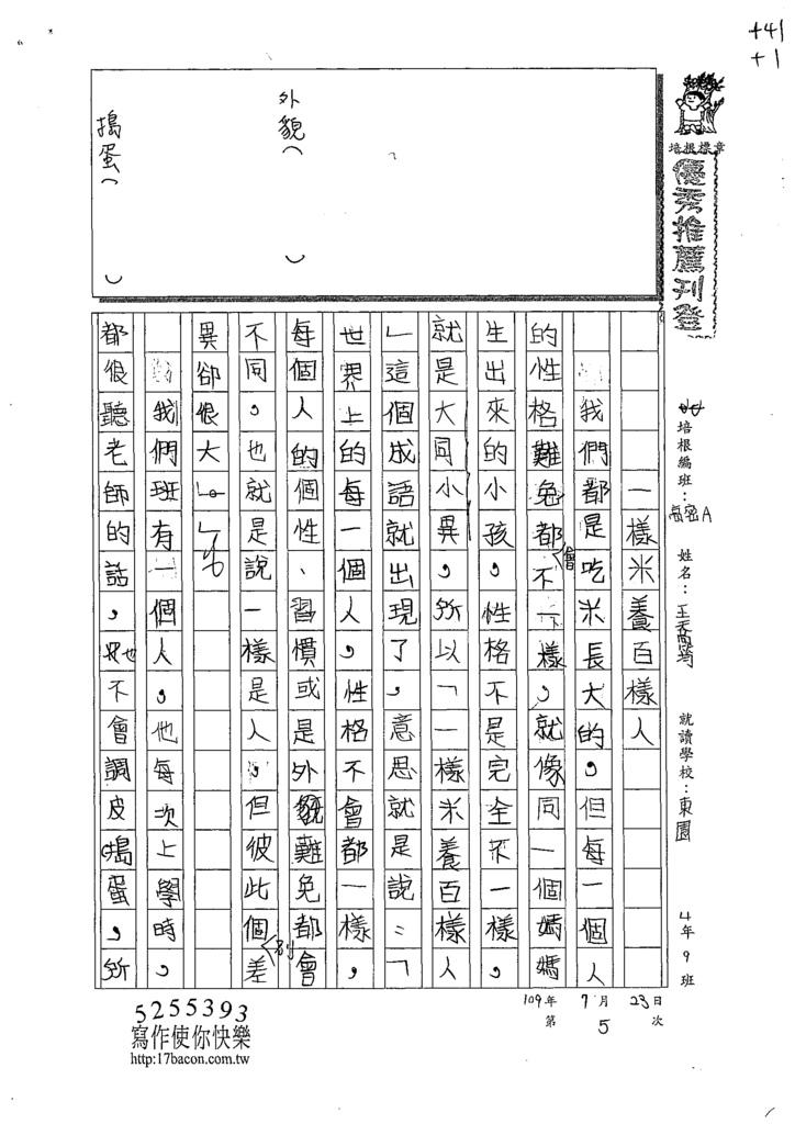 109TSW105王喬筠 (1).tif