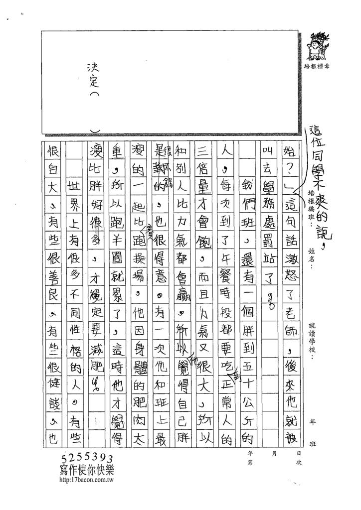 109TSW105王喬筠 (3).tif