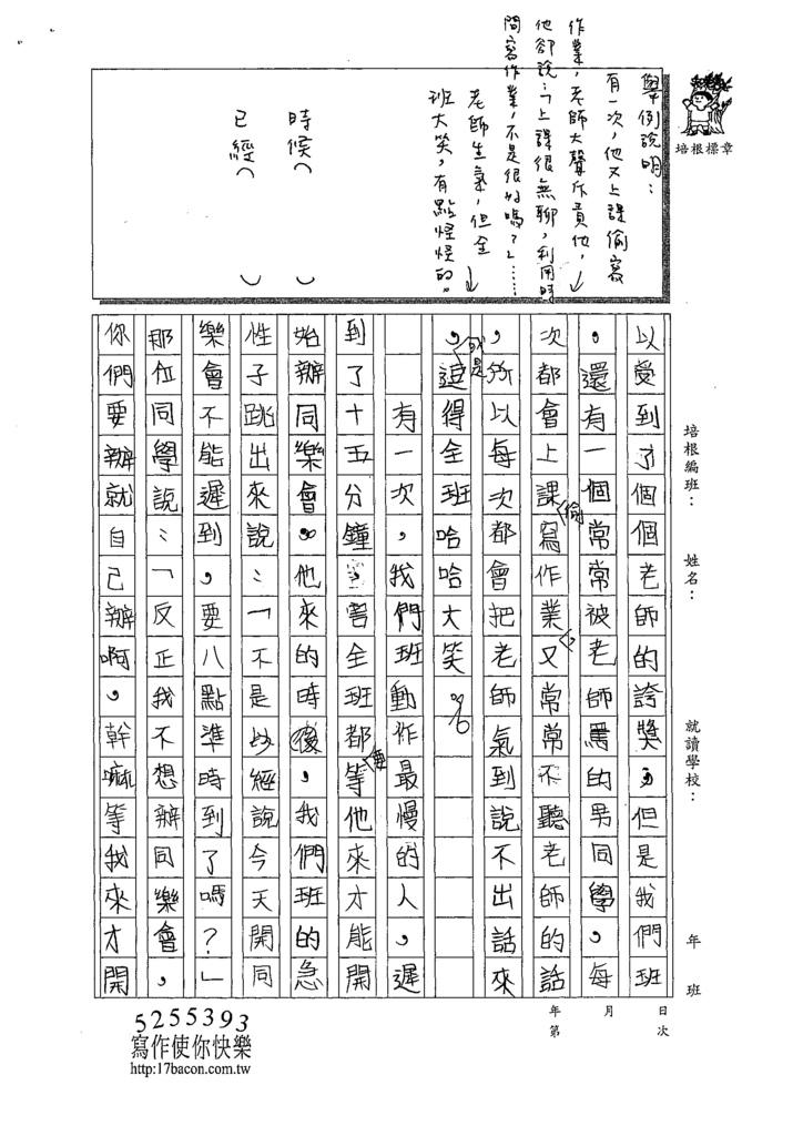 109TSW105王喬筠 (2).tif