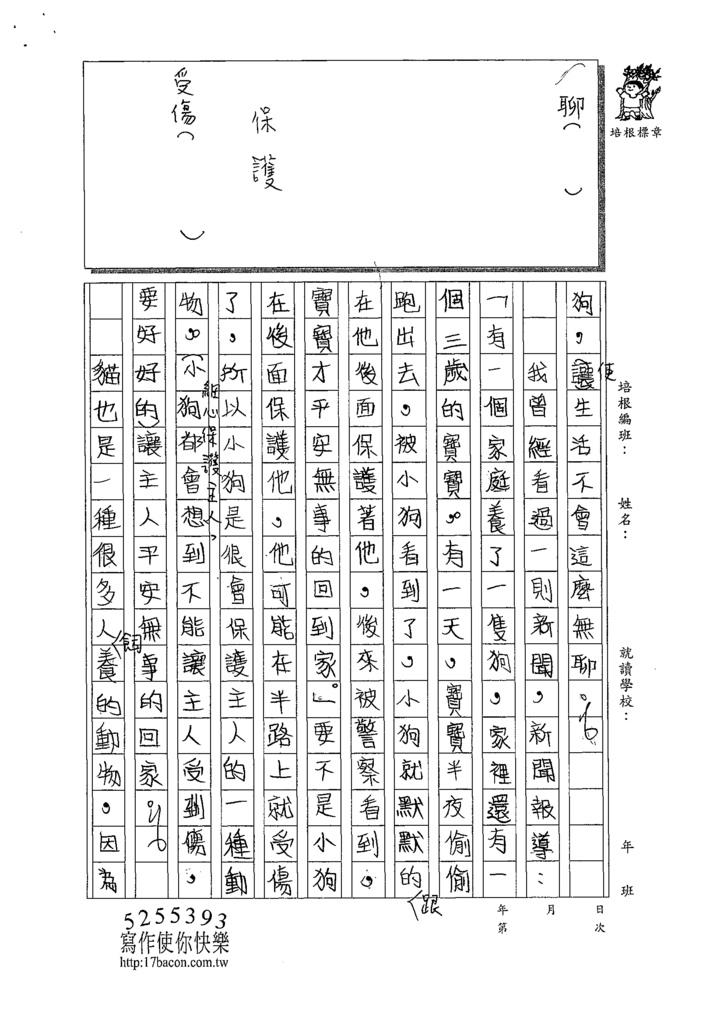 109TSW106王喬筠 (2).tif