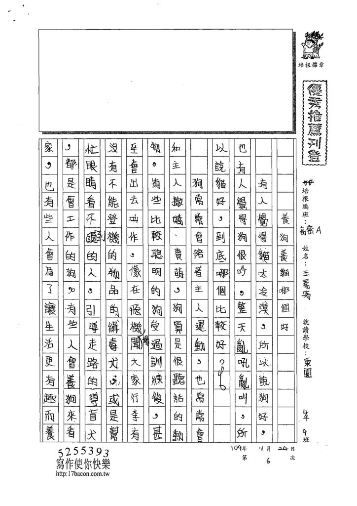 109TSW106王喬筠 (1).tif