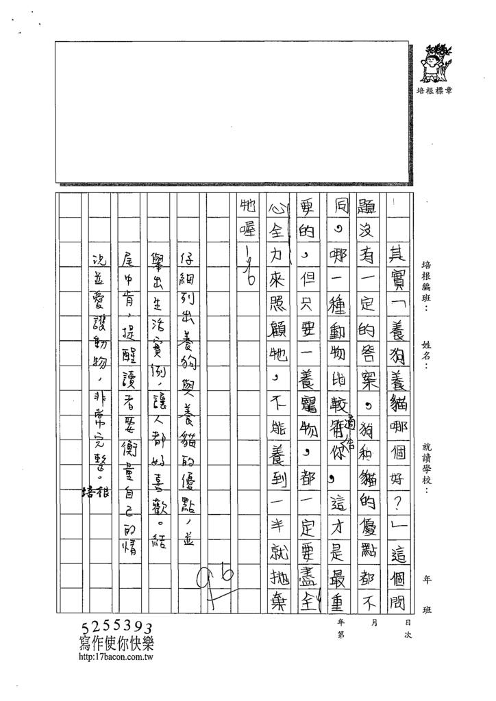 109TSW106王喬筠 (4).tif