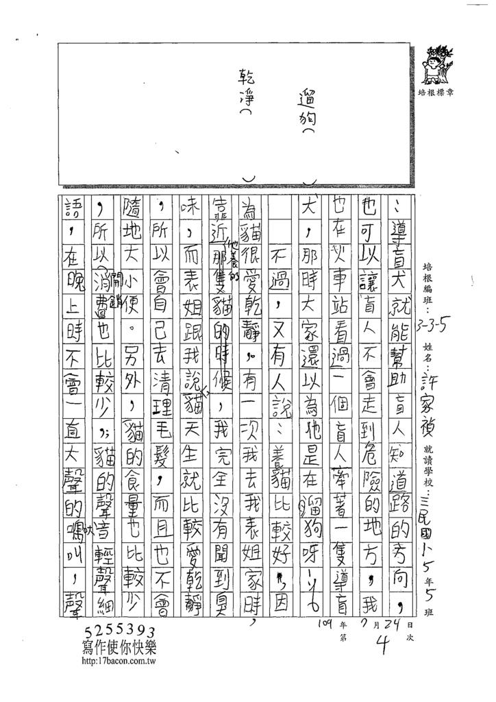 109TSW106許家禎 (2).tif