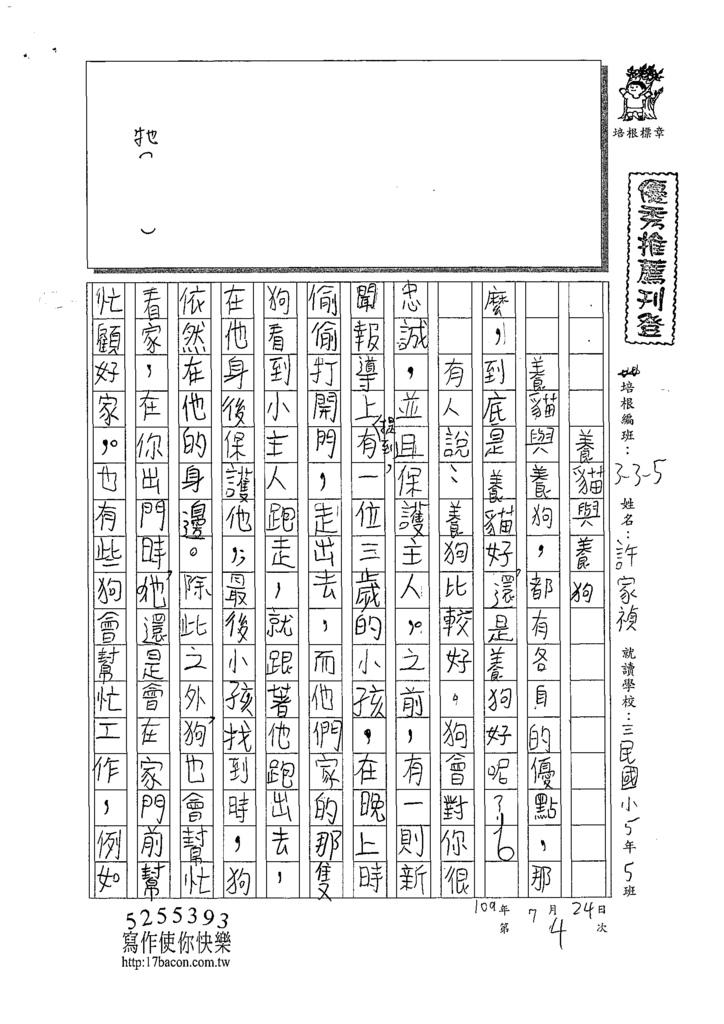 109TSW106許家禎 (1).tif