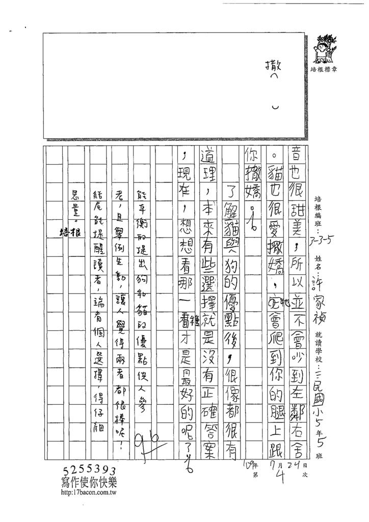 109TSW106許家禎 (3).tif