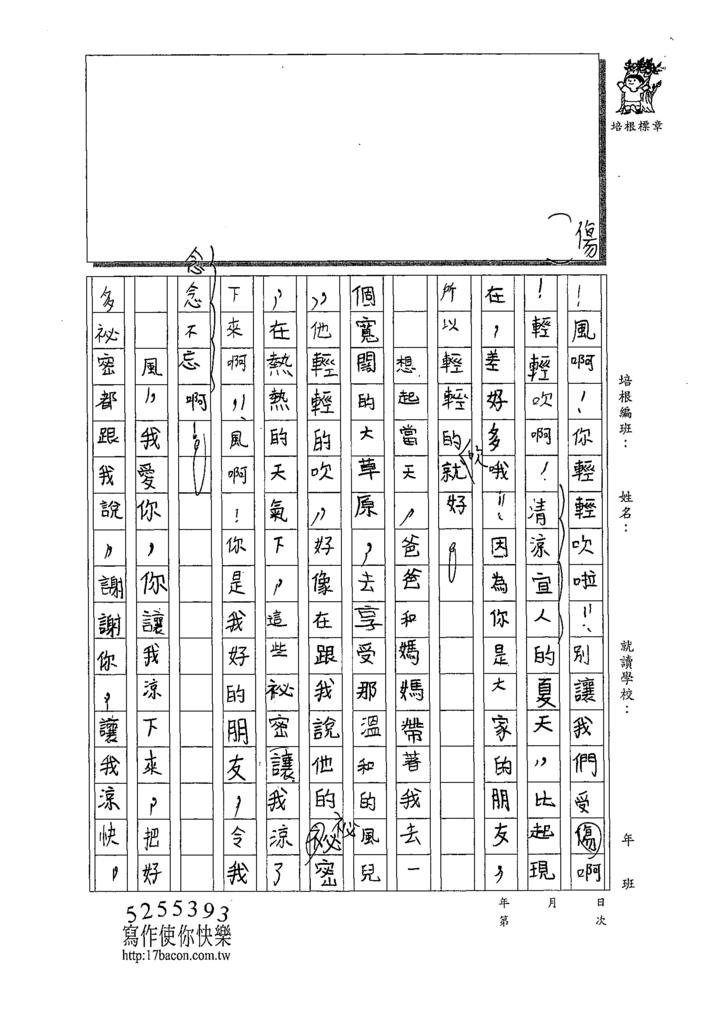 109TSW206李宛謙 (2).tif