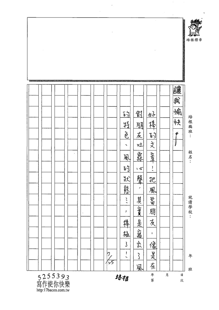 109TSW206李宛謙 (3).tif