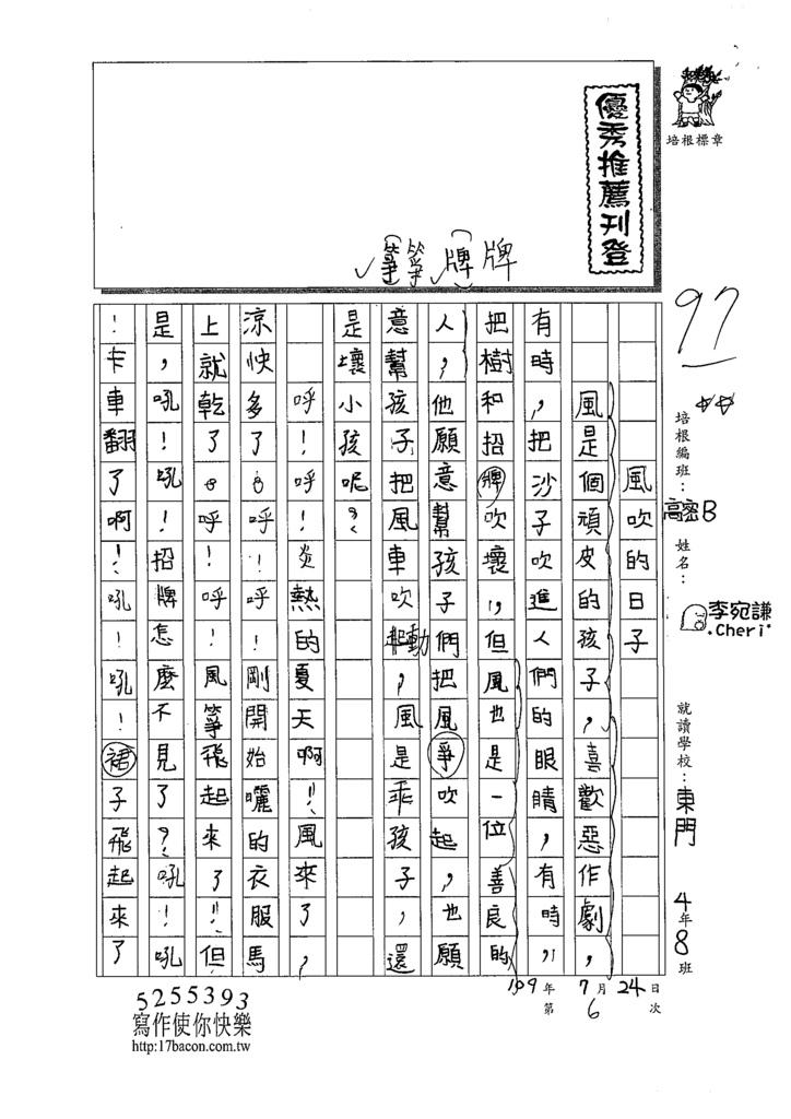 109TSW206李宛謙 (1).tif