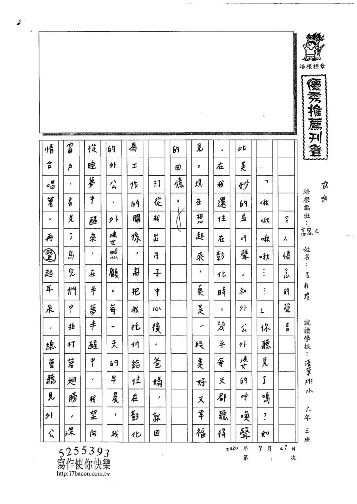 109TSW301呂彩瑄 (1).tif