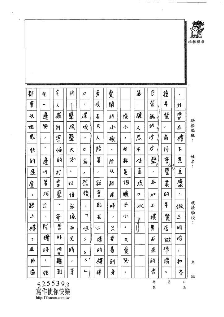 109TSW301呂彩瑄 (2).tif