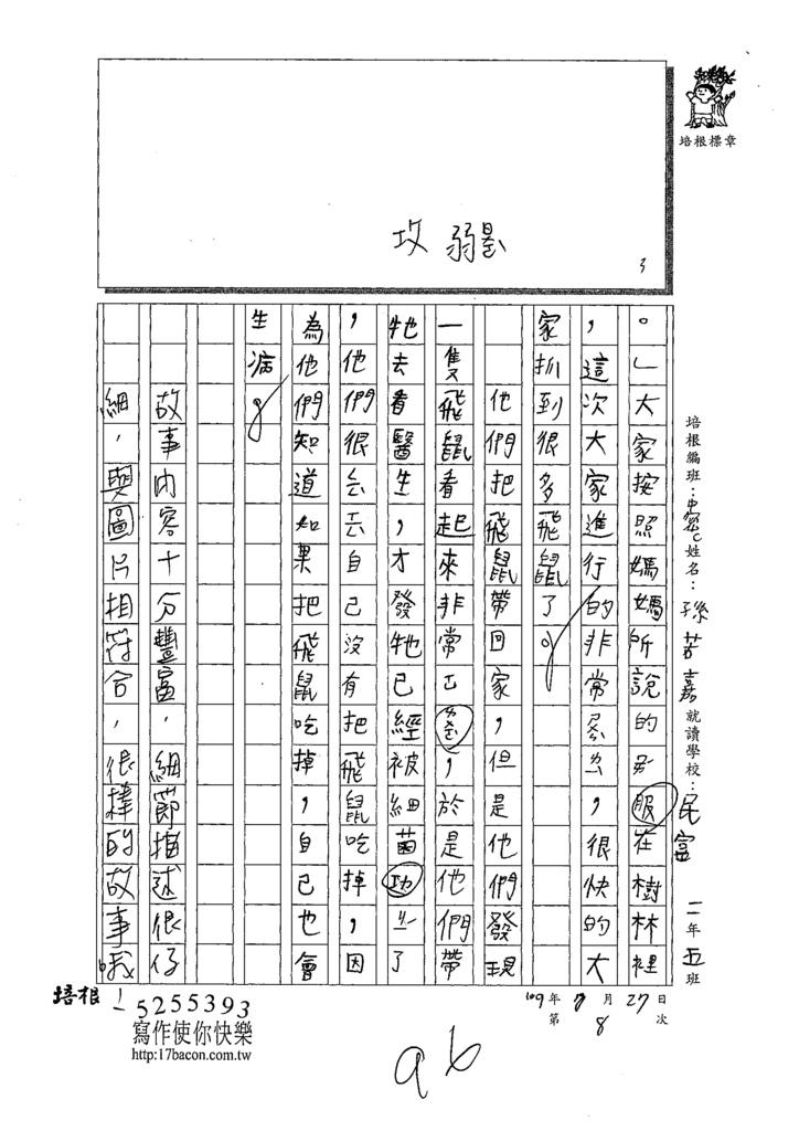 109TMW301孫若嘉 (3).tif