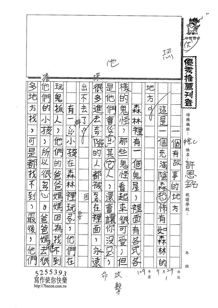 109TMW301許恩銘 (1).tif