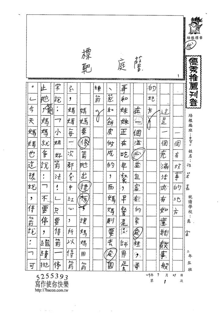 109TMW301孫若嘉 (1).tif