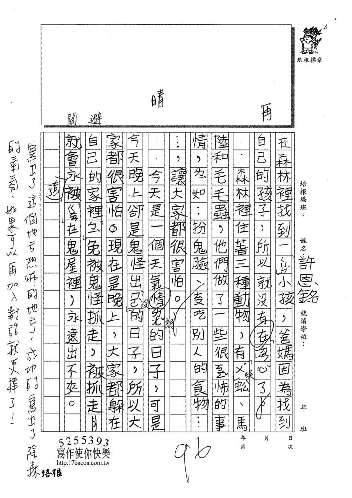 109TMW301許恩銘 (2).tif