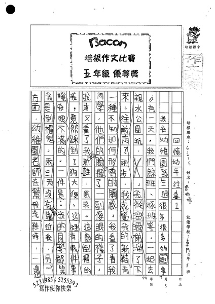 99W5105曹怡婷 (1).jpg