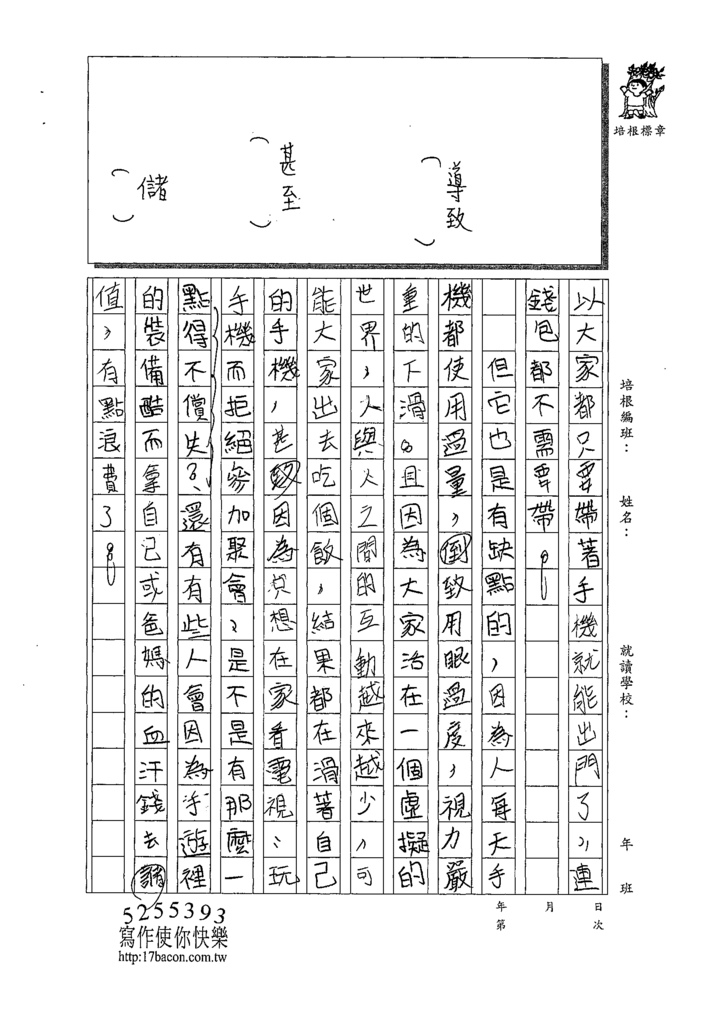 109CAP201李沂蓁 (2).tif