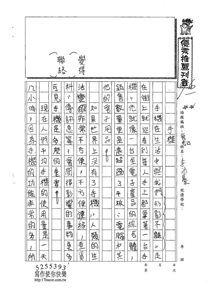 109CAP201李沂蓁 (1).tif