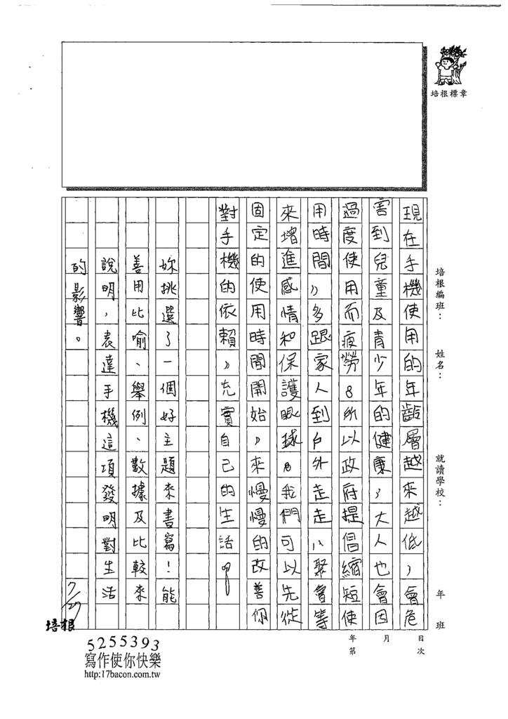 109CAP201李沂蓁 (3).tif