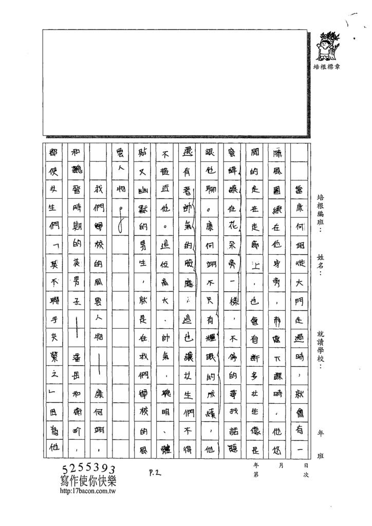 109CRW05黃子恆 (2).tif