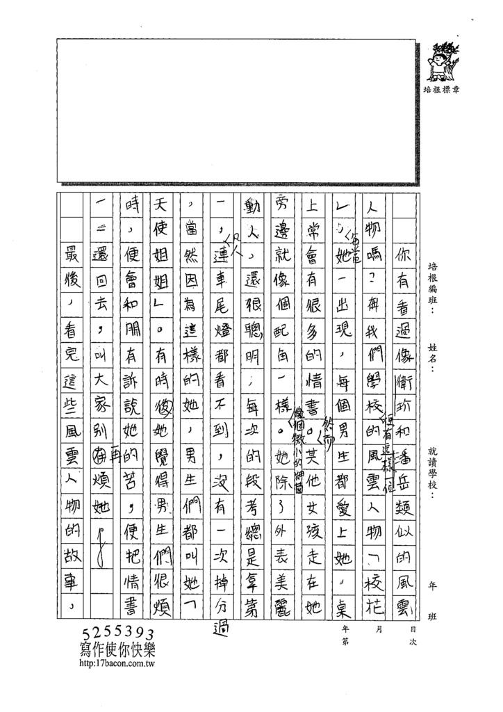 109CRW05呂昀儒 (2).tif