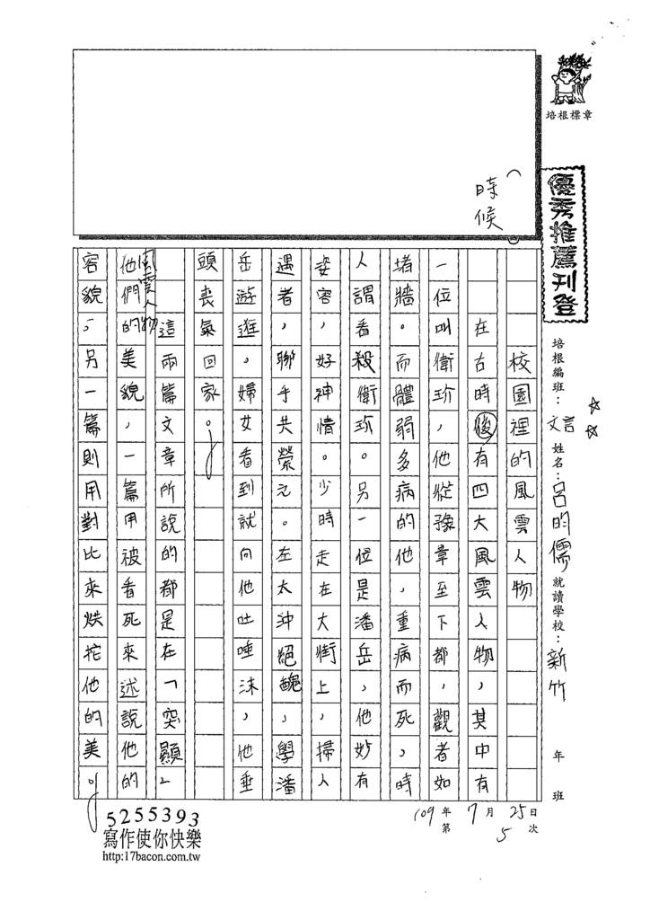 109CRW05呂昀儒 (1).tif