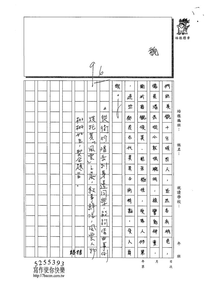 109CRW05黃子恆 (3).tif