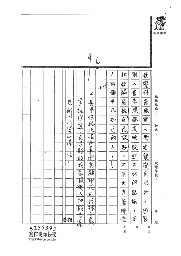 109CRW05呂昀儒 (3).tif