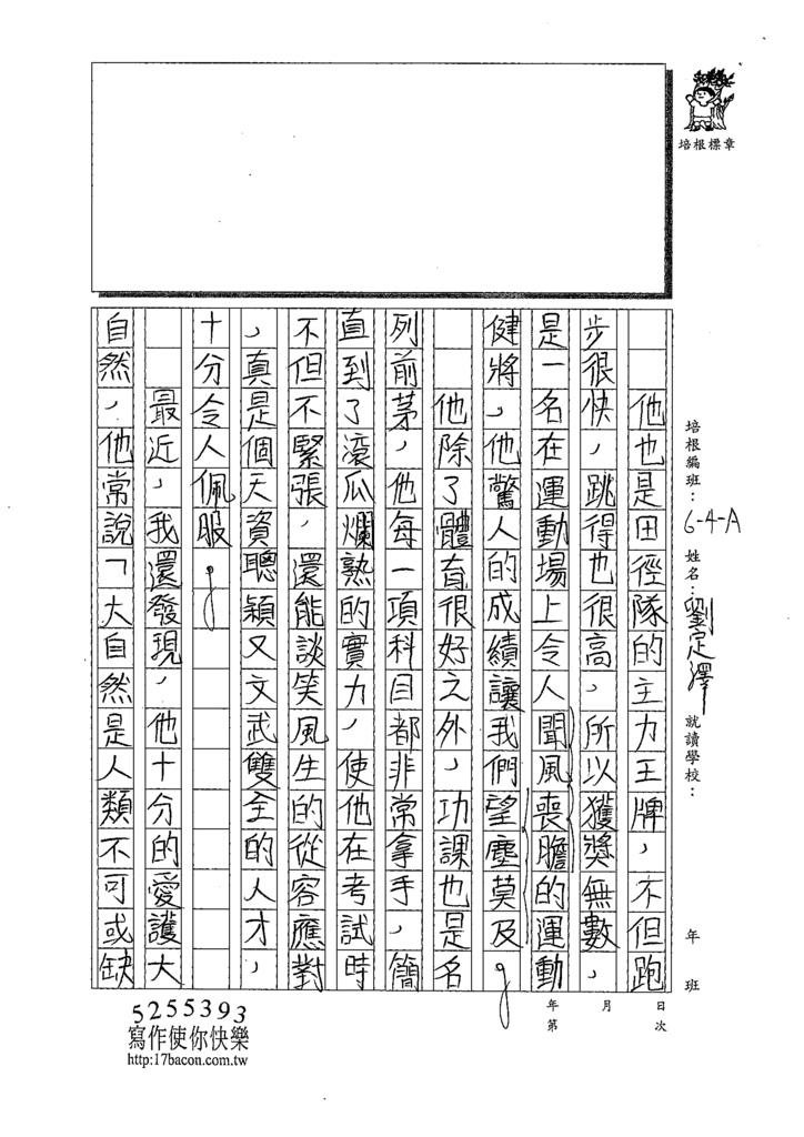 109CRW05劉定澤 (2).tif