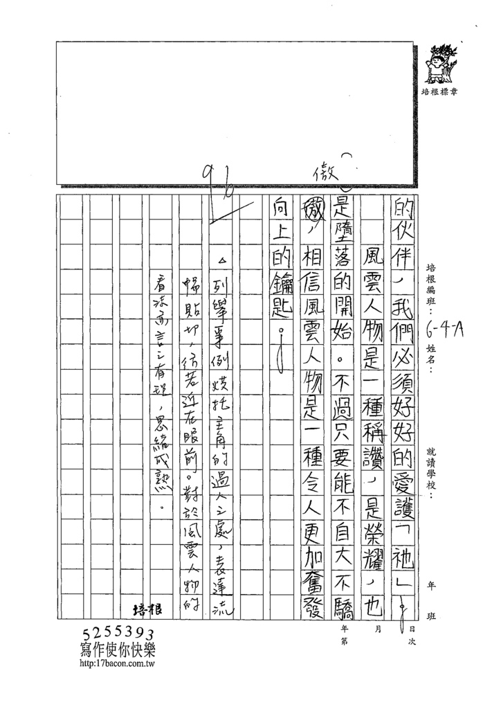 109CRW05劉定澤 (3).tif