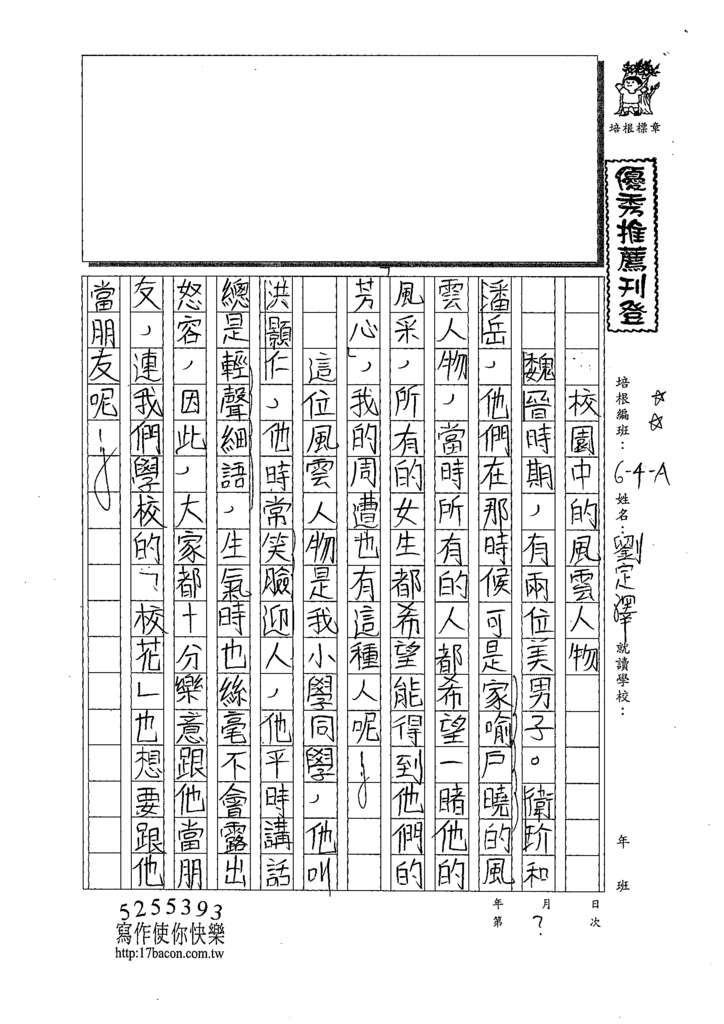 109CRW05劉定澤 (1).tif