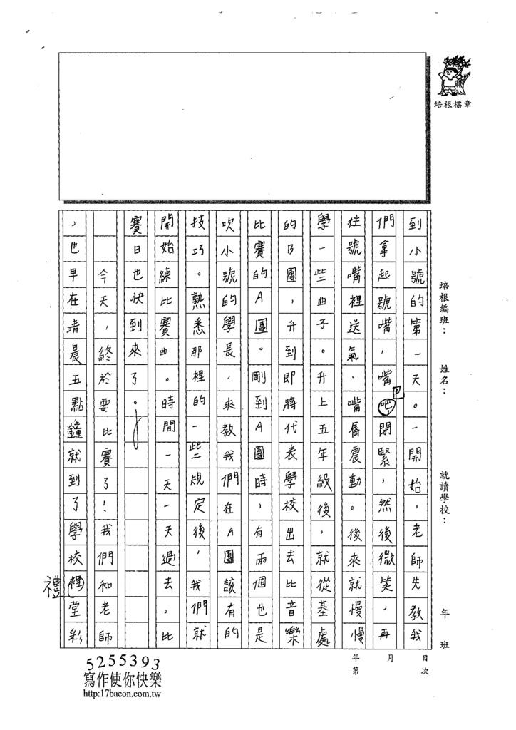 109TSW301呂彩瑄 (3).tif