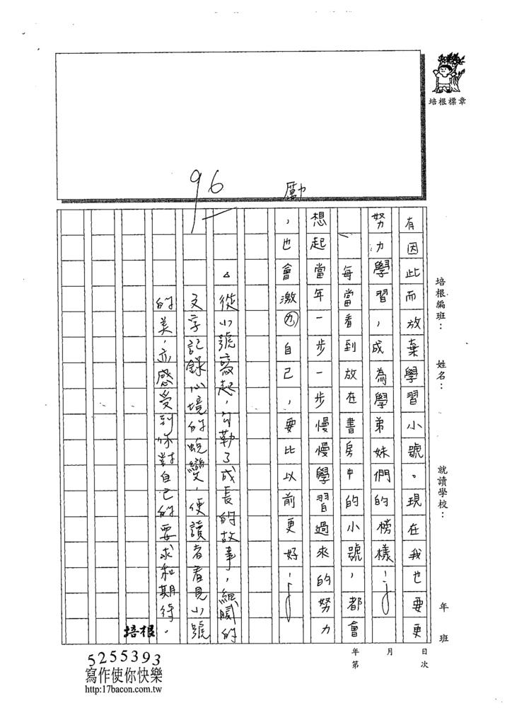 109TSW301呂彩瑄 (5).tif
