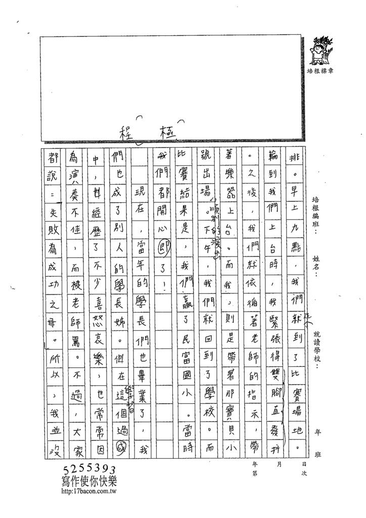 109TSW301呂彩瑄 (4).tif