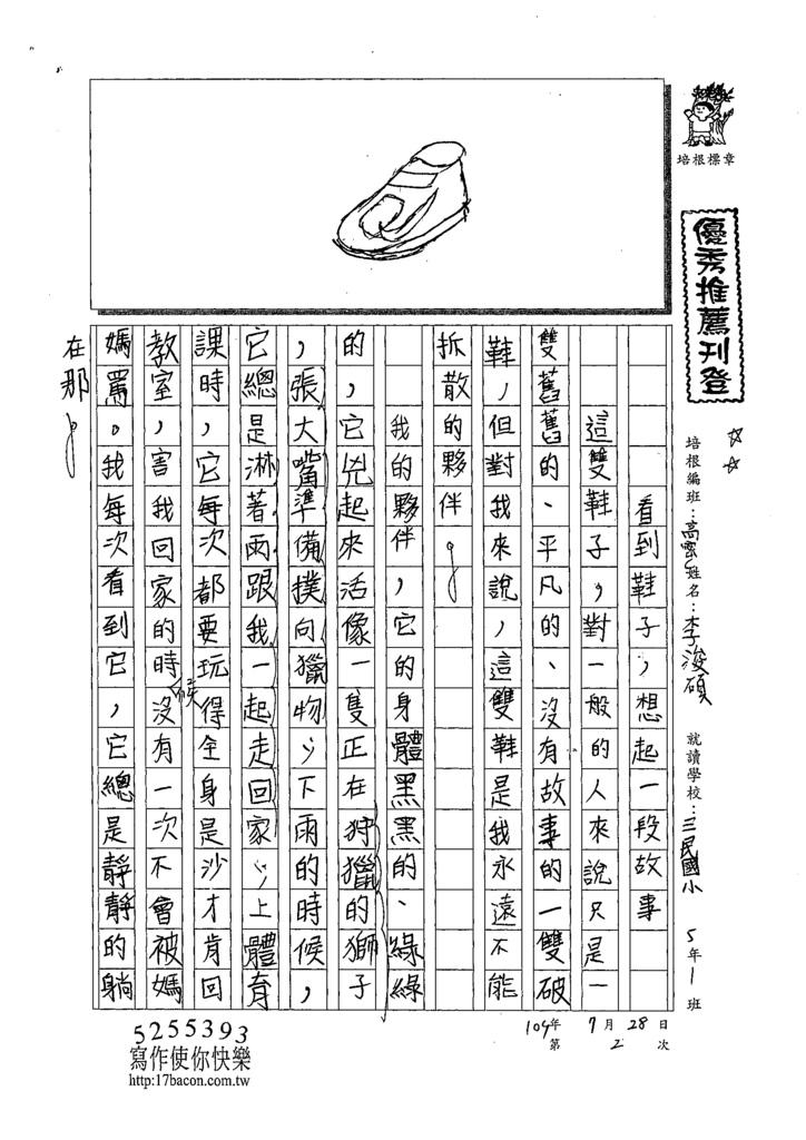 109TSW301李浚碩 (1).tif