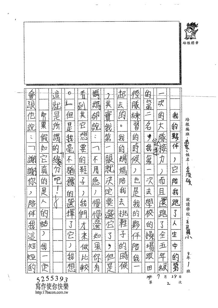 109TSW301李浚碩 (2).tif