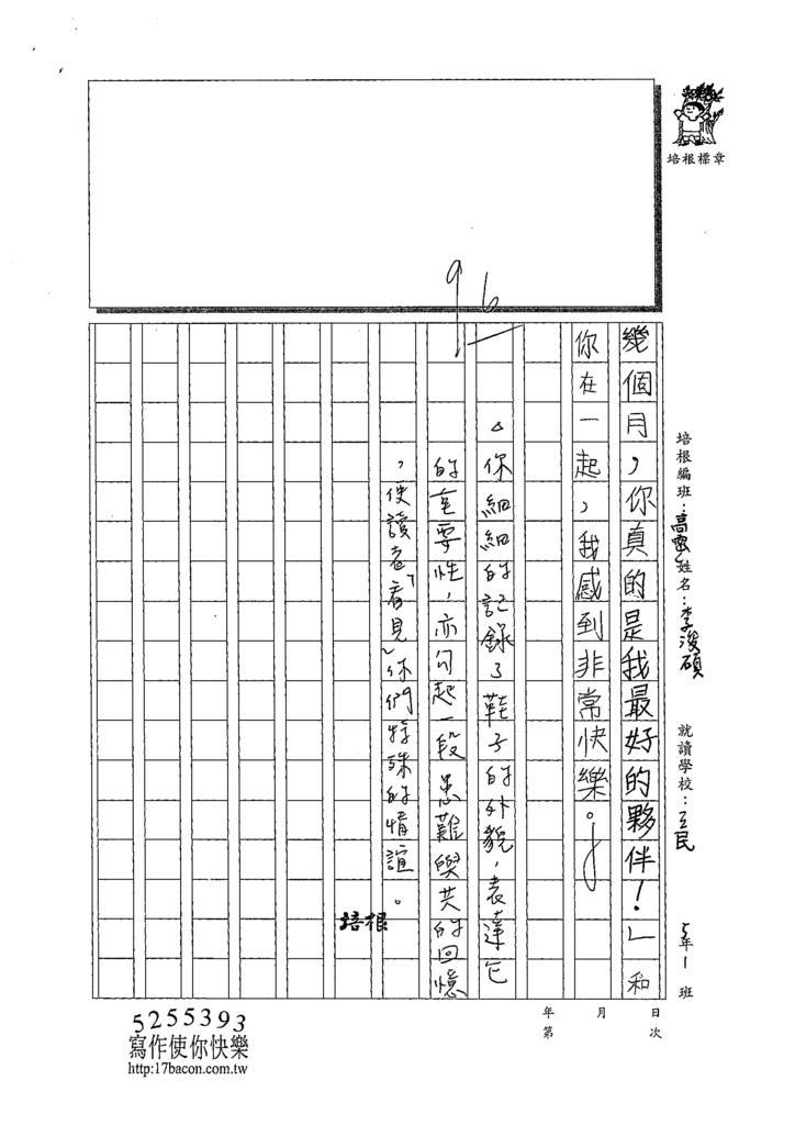 109TSW301李浚碩 (3).tif