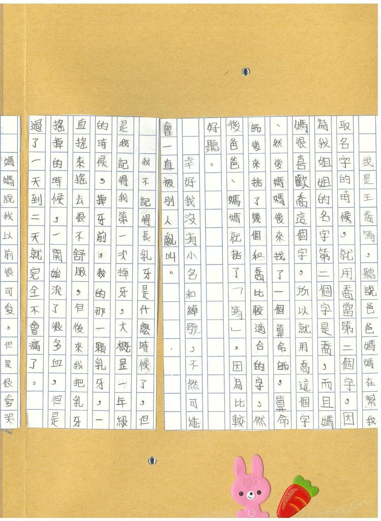 109CW01 王喬筠 (1).jpg