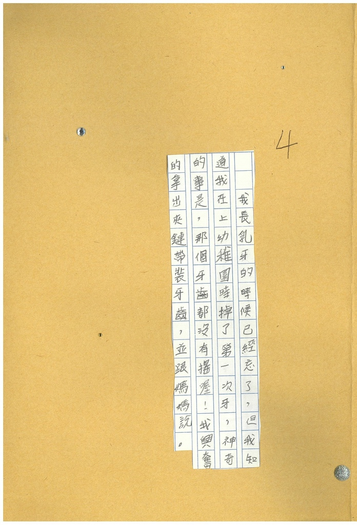 109CW01 范家齊 (3).jpg