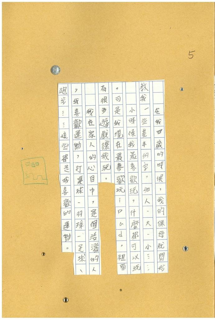 109CW01 范家齊 (4).jpg