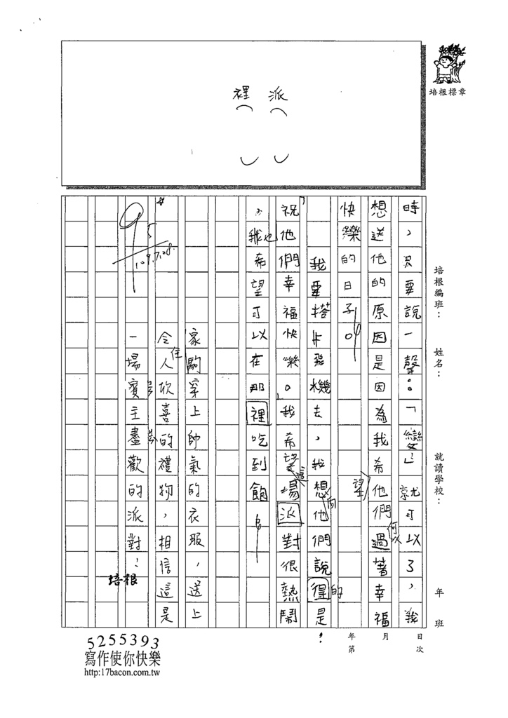 109CW01郭家駒 (2).tif