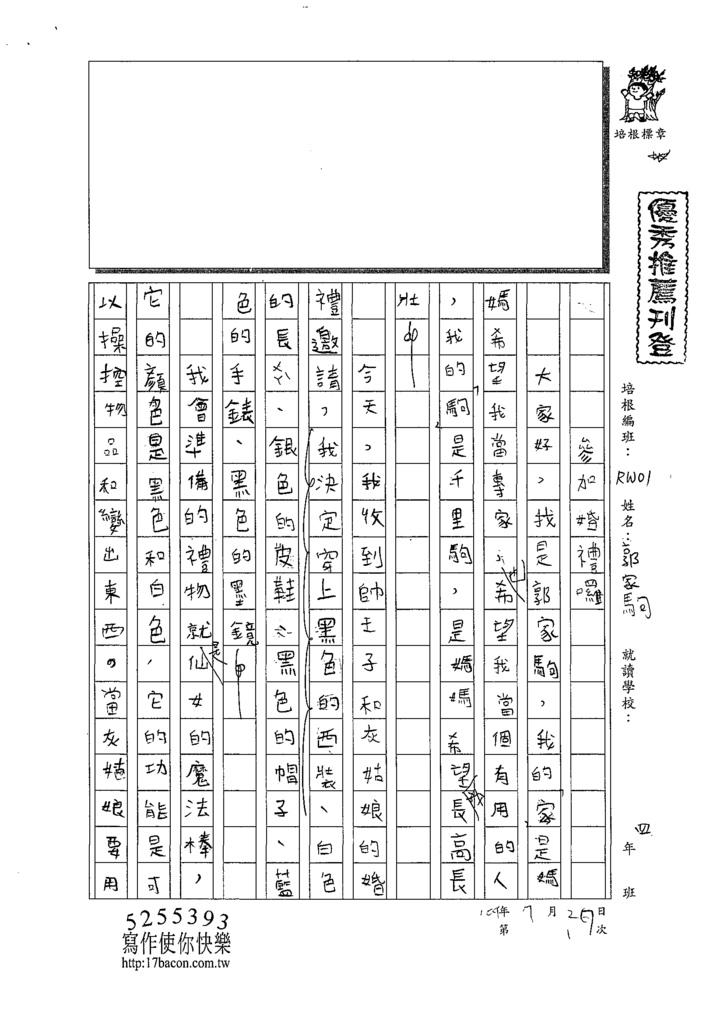 109CW01郭家駒 (1).tif
