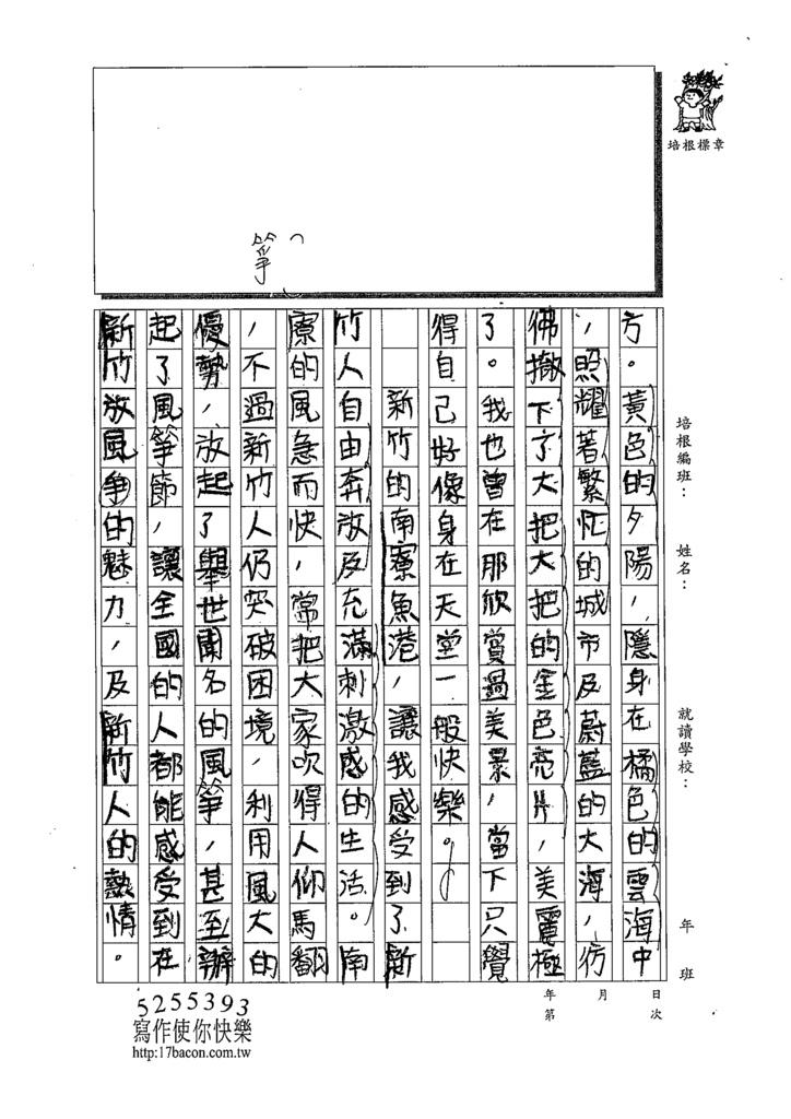 109CFW01游睿東 (2).tif