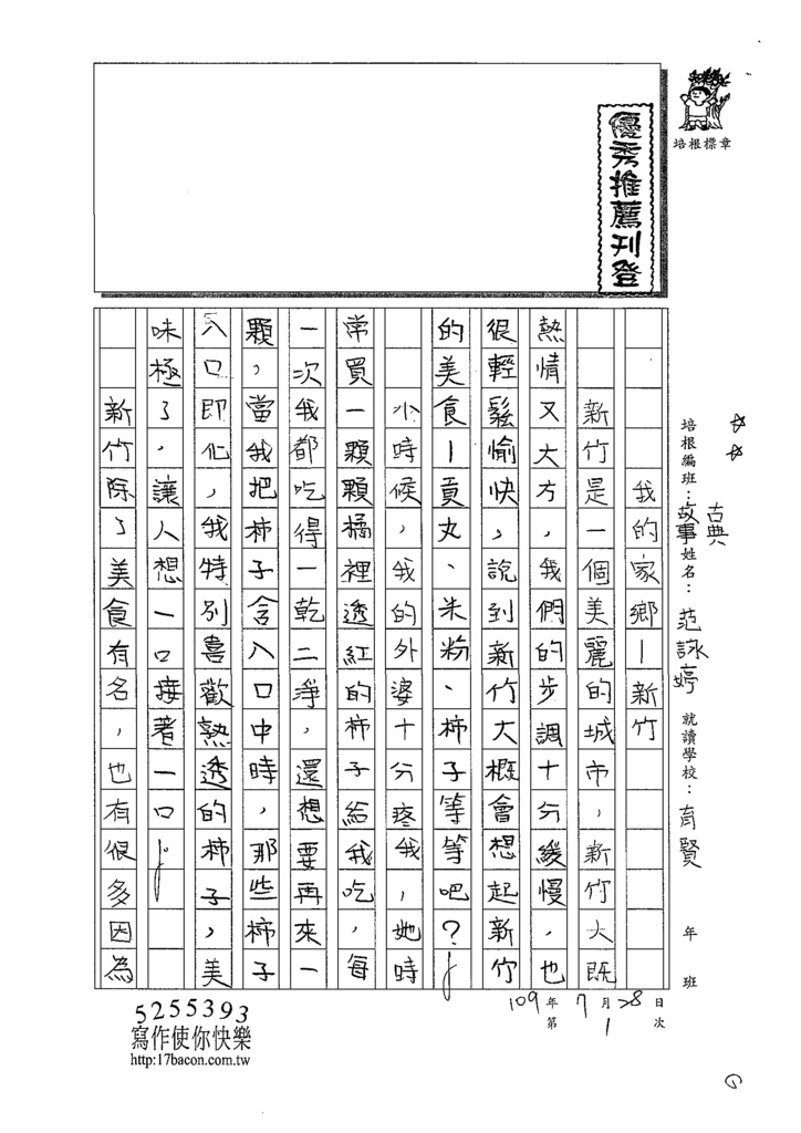 109CFW01范詠婷 (1).tif
