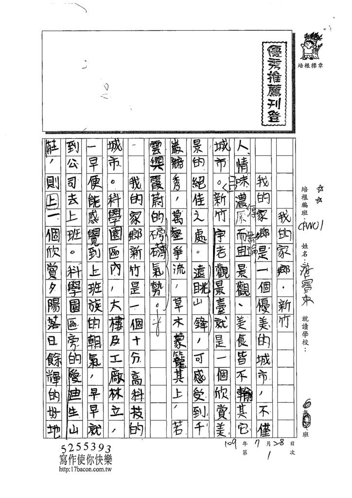 109CFW01游睿東 (1).tif