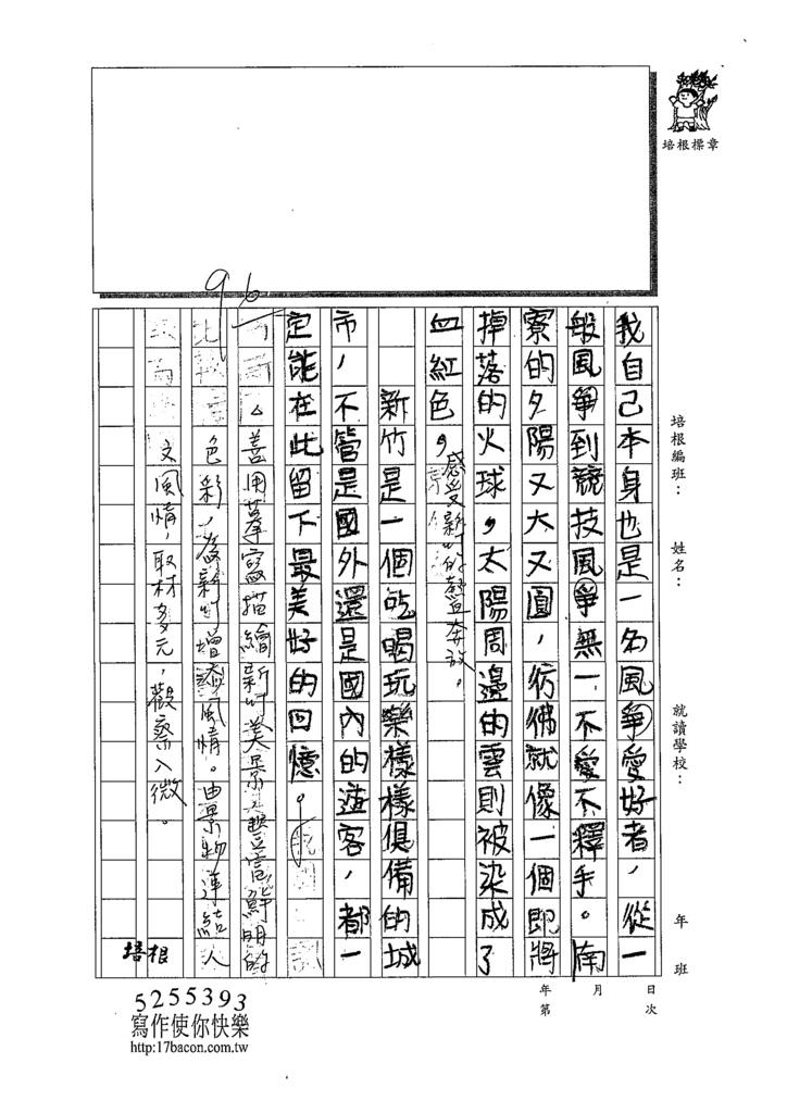109CFW01游睿東 (3).tif